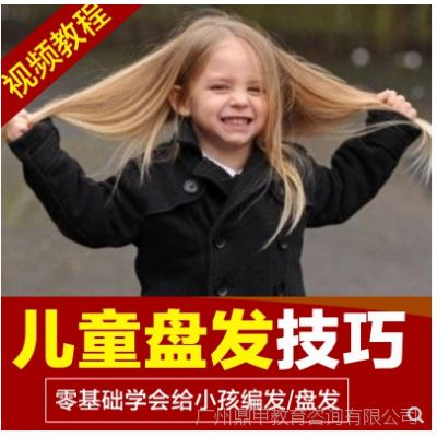 零灵魂日常基础简单编发儿童v灵魂发型颜色小肖茵摆渡女童2视频教程图片