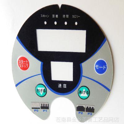厂家制作 PC按键贴膜 pvc按键贴纸面膜 薄膜开关面膜