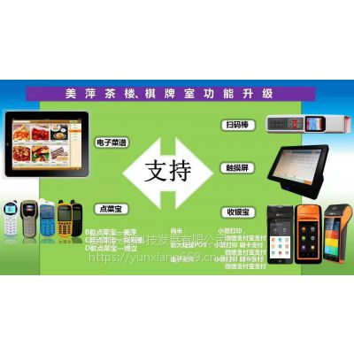 安顺镇宁餐饮前台收银系统支持微信支付宝点餐扫码付款