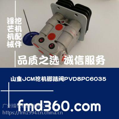 山东省挖掘机配件山重JCM挖机脚踏阀PVD8PC6035挖机大全