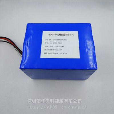 18650-7S-25.9V-50Ah智能机器人锂电池组,备用电源,储能电池组