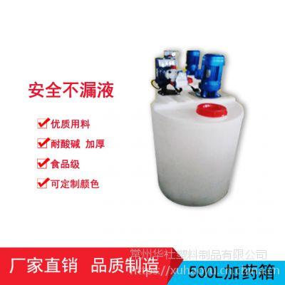 华社厂家供应塑料1000L液体搅拌桶储水桶 加药搅拌桶PE加药箱高温耐酸碱