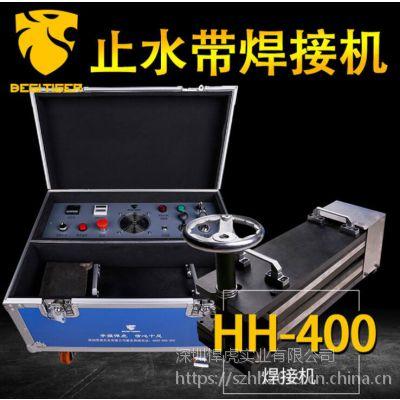 厂家直销止水带焊接机HH-400