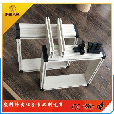 PVC木塑外窗附框生产线设备