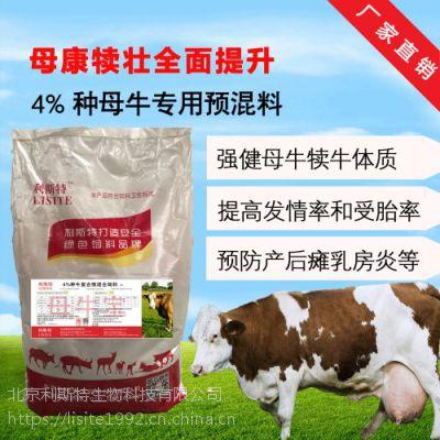 吃利斯特繁殖母牛预混料效果好不好 基础母牛能吃利斯特预混料吗