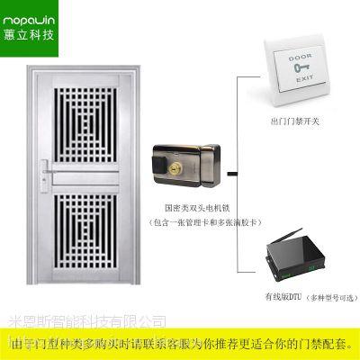 广东省蕙立电机锁门禁系统配套 智能电子锁门禁系统套装 出租屋系统