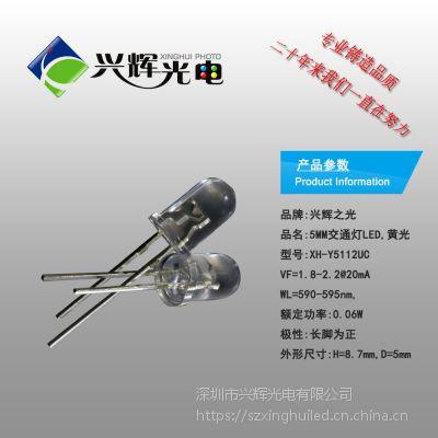 XHUI交通灯LED,红光交通信号灯灯珠,国标高亮度发光二极管,40度
