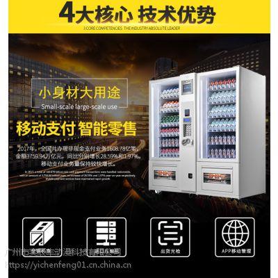 食品自动售货机 饮料自动售货机工厂价格