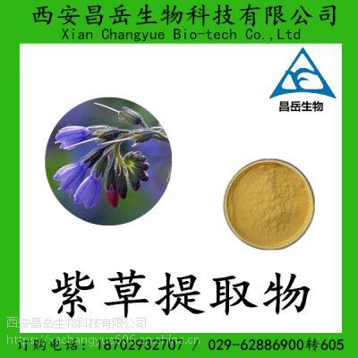 紫草提取物 含运费