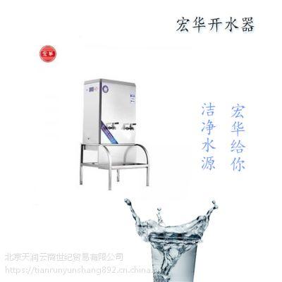 宏华电开水器ZDK-12A 智能电控开水机 商用饮用水设备员工饮水机