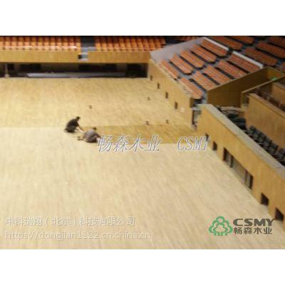 畅森体育材质:实木地板
