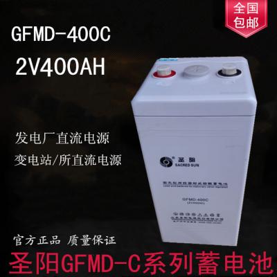 圣阳蓄电池2V400AH GFMD-400C免维护直流屏船舶电力通讯专用包邮