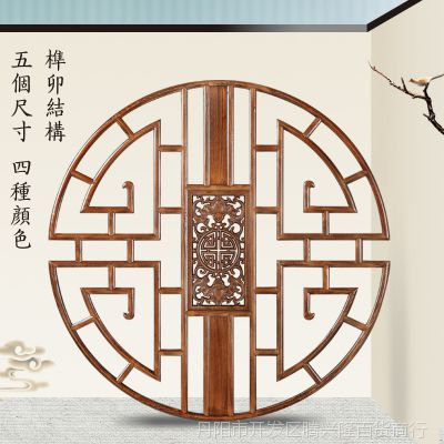 东阳木雕中式实木背景墙仿古镂空花格客厅玄关壁挂花窗榫卯挂件