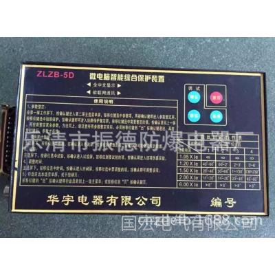 厂家直销华宇ZLZB-5D微电脑智能综合保护装置