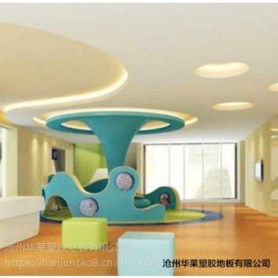华莱PVC塑胶地板的优势汇总