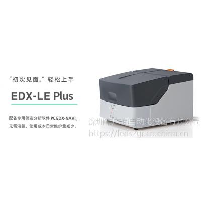 岛津能量色散型X射线荧光分析仪EDX-LE PluS
