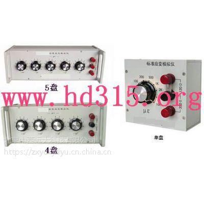 中西标准应变模拟仪(中西器材)5盘 型号:ZXYD/B2209 库号:M193963
