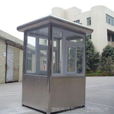 信思顺厂家定制XSS-GT001治安保安警卫亭 停车场收费亭 不锈钢站岗岗亭