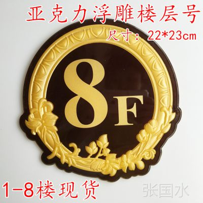 楼层牌 高档浮雕楼层号 楼层房号牌 号码贴 1-8楼现货 单元指示牌