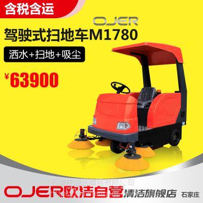 M1780 OJER 欧洁驾驶式扫地车