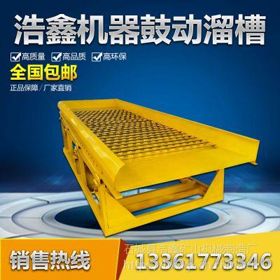 新型沙金筛分设备 鼓动溜槽 FGS15鼓动溜槽参数 鼓动溜槽厂家选浩鑫制造