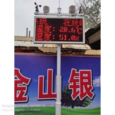 郑州尚格工地环境在线联网监测仪