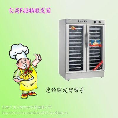 亿高醒发箱FJ24A立式醒发箱商用24盘不锈钢发酵箱 面包房中餐店专用醒发箱