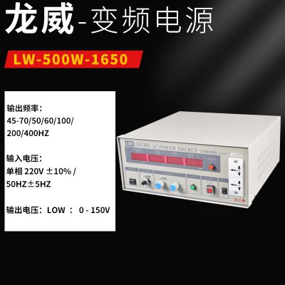 龙威LW-500W-1650 可调试开关电源 直流稳压电源