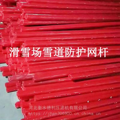 滑雪场安全网杆 防护网杆 雪道隔离网杆直径35耐寒抗折弯厂家