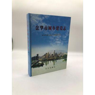 金华市城乡建设志 方志出版社 9787801925558