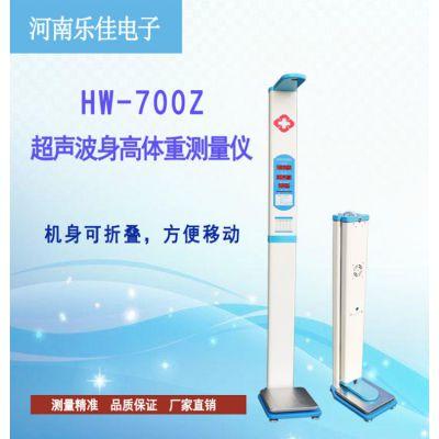 身高体重测量仪电子身高体重测量仪厂家直销乐佳HW-700
