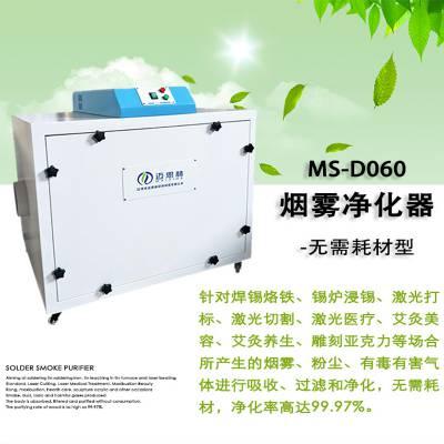 广东激光除烟除味除尘净化过滤设备