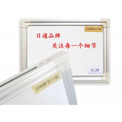 深圳日通厂家直销 推拉办公教学磁性白板 办公写字楼暑期促销