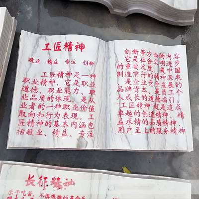 石雕书本书籍书卷汉白玉刻字石头书大理石景区文化宣传简介雕刻摆件曲阳万洋雕刻厂家定做