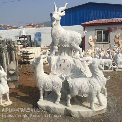 石雕三羊开泰 大理石羊 汉白玉山羊