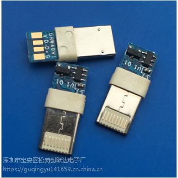13P苹果安卓二合一公头 IPhone 8P+MICRO 5P包胶公头 带PCB板 - 创粤