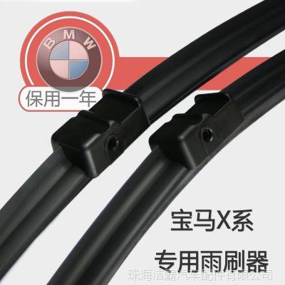 宝马X系原厂款雨刮器/X1/X3/X5/X6/汽车专用雨刮片雨刷条对装包邮