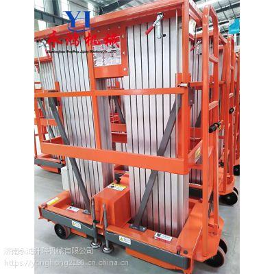 福建10米铝合金升降梯 永鸿电动升降台