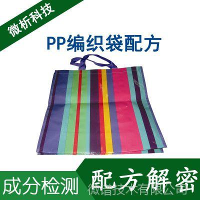 PP编织袋 配方分析成分检测 性能改进 PP编织覆膜手提袋 配方开发