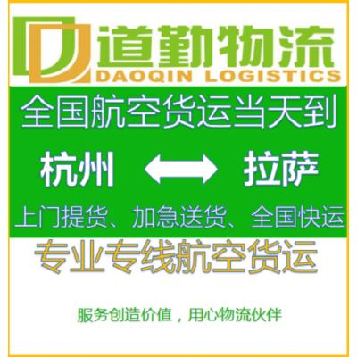 杭州急需物品到拉萨空运运输怎么收费-道勤速运欢迎您