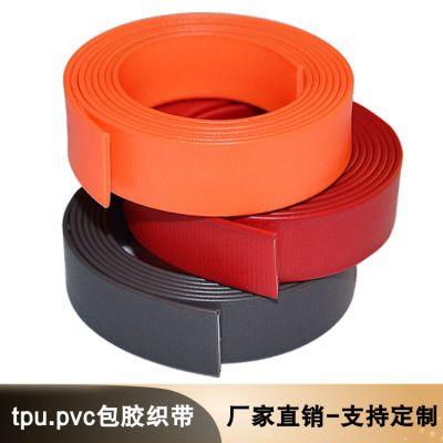 tpu包胶织带厂家直销 tpu包胶织带透明防水新款定制 tpu包胶织带