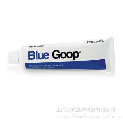 MS-TL-BGC蓝色Goop螺纹润滑剂 美国世伟洛克Swagelok阀门(上海)达琼流体现货供应