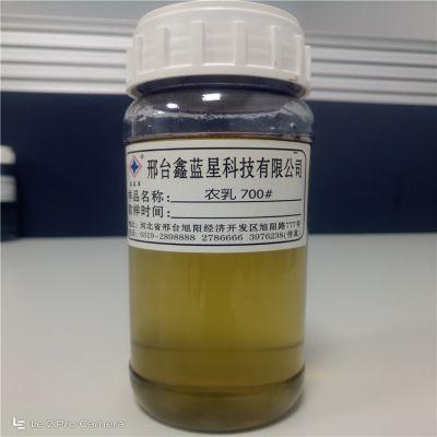 农药乳化剂700 农乳700# 厂家直供 优质鑫蓝星牌表面活性剂