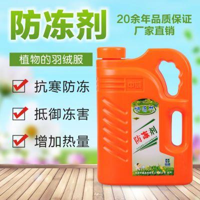 快活林防冻剂厂家 植物防冻液价格 优质抗冻剂供应商