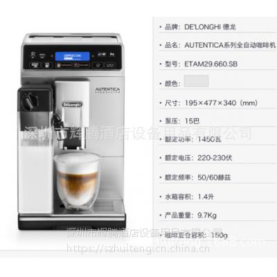 Delonghi/德龙 ETAM29.660.SB全自动进口咖啡机进口 现磨咖啡豆