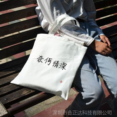 简约风文字奈何情深帆布袋休闲百搭ins女单肩包手提袋学生购物袋