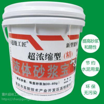 自贡供应高效液体砂浆王 砂浆塑化剂 节约水泥 方便施工