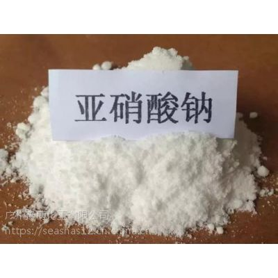 好消息:东莞哪里有卖好的亚硝酸钠;东莞桥头谢岗企石海化亚硝酸钠可送货
