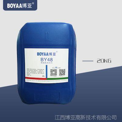 供应博亚BY48电瓷瓶清洗剂 ▏高效清洗剂 ▏污垢清洗剂 ▏清洗剂 ▏油污清洗剂 ▏电机清洗剂