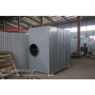 华涵本厂专供废气吸附装置 环保耐用 按需求定做 上门安装